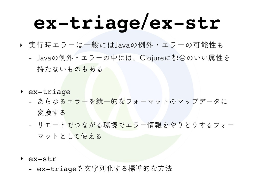 ex-triageex-str ‣ ࣮ߦΤϥʔҰൠʹ+BWBͷྫ֎ɾΤϥʔͷՄੑ...