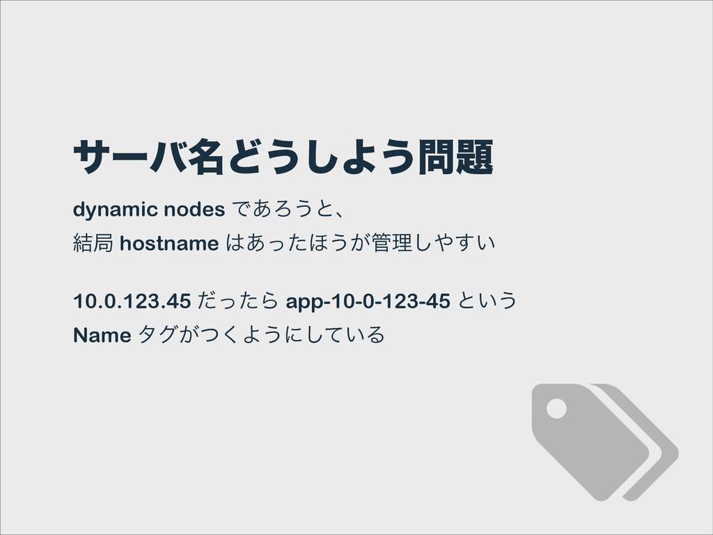 αʔό໊Ͳ͏͠Α͏ dynamic nodes Ͱ͋Ζ͏ͱɺ ݁ہ hostname ...