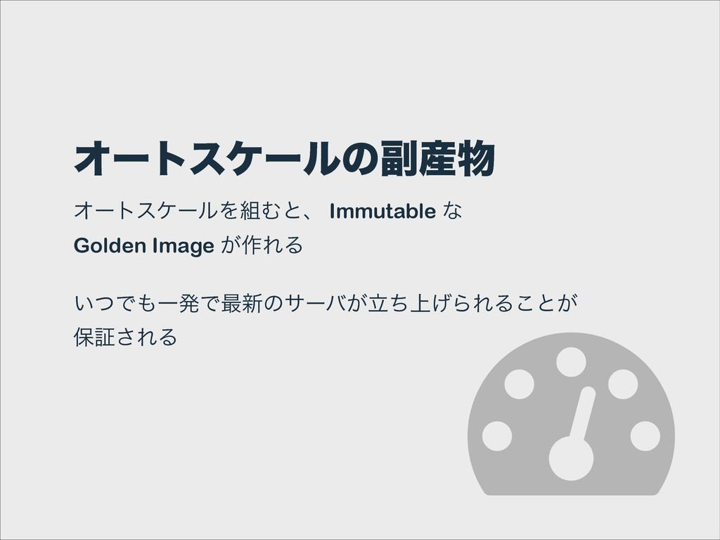 Φʔτεέʔϧͷ෭ ΦʔτεέʔϧΛΉͱɺ Immutable ͳ Golden Im...