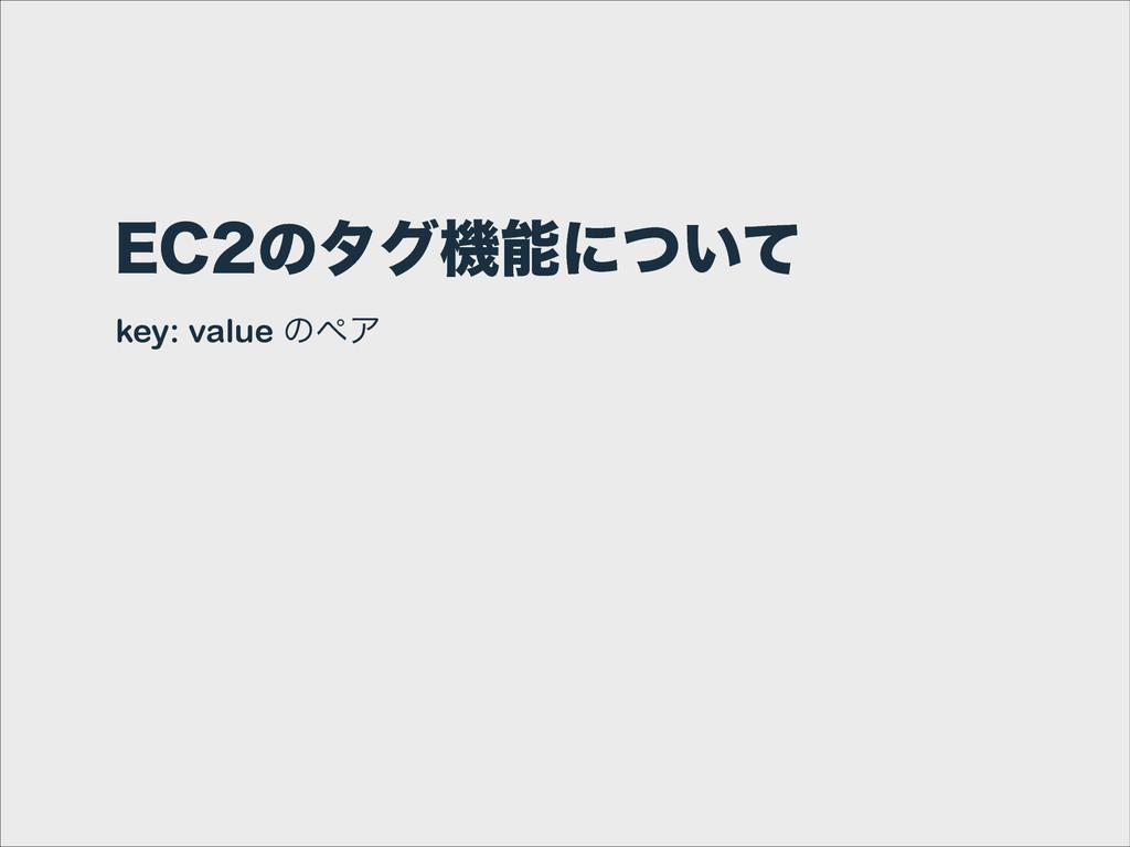 &$ͷλάػʹ͍ͭͯ key: value ͷϖΞ