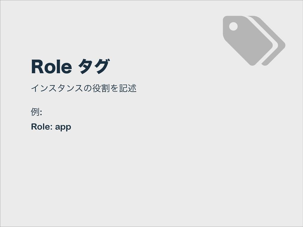 3PMFλά ΠϯελϯεͷׂΛهड़ ! ྫ: Role: app &