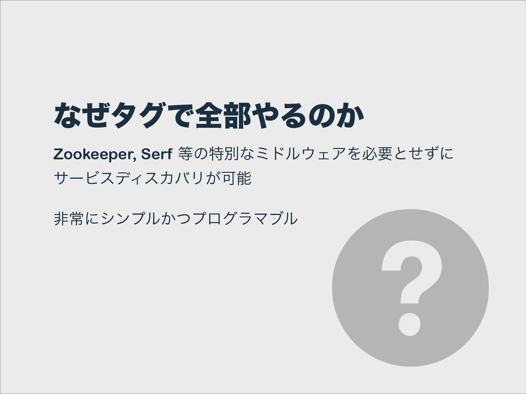 ' ͳͥλάͰશ෦Δͷ͔ Zookeeper, Serf ͷಛผͳϛυϧΣΞΛඞཁͱͤͣ...