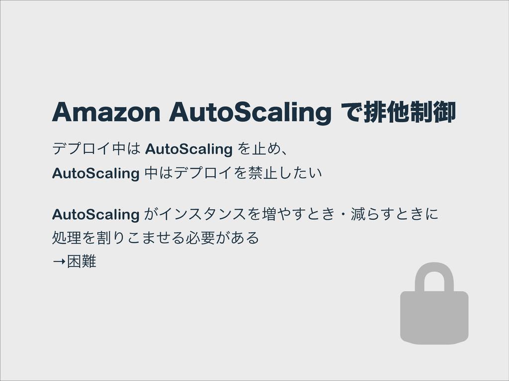 """NB[PO""VUP4DBMJOHͰഉଞ੍ޚ σϓϩΠத AutoScaling ΛࢭΊ..."