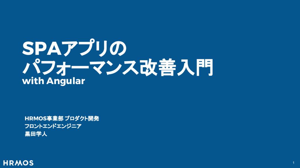 1 SPAアプリの パフォーマンス改善入門 with Angular HRMOS事業部 プロダ...