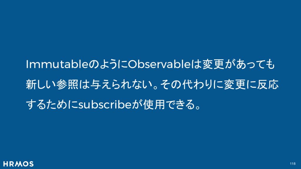 118 ImmutableのようにObservableは変更があっても 新しい参照は与えられな...