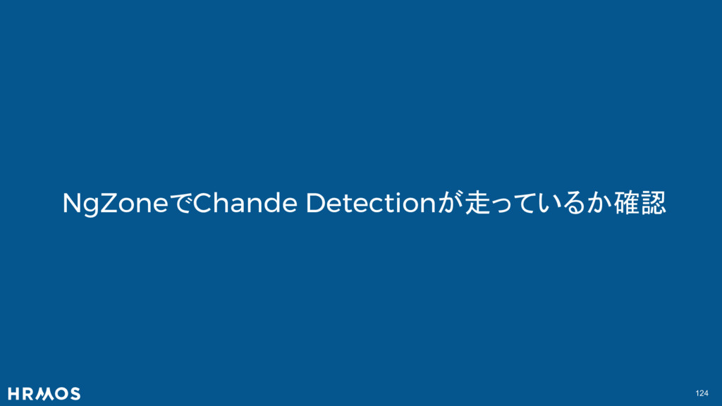 124 NgZoneでChande Detectionが走っているか確認
