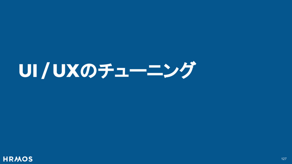 127 UI / UXのチューニング