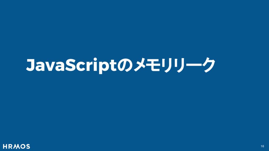 16 JavaScriptのメモリリーク