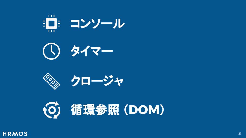 25 コンソール タイマー クロージャ 循環参照 (DOM)