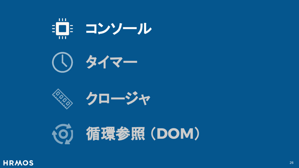 26 コンソール タイマー クロージャ 循環参照 (DOM)