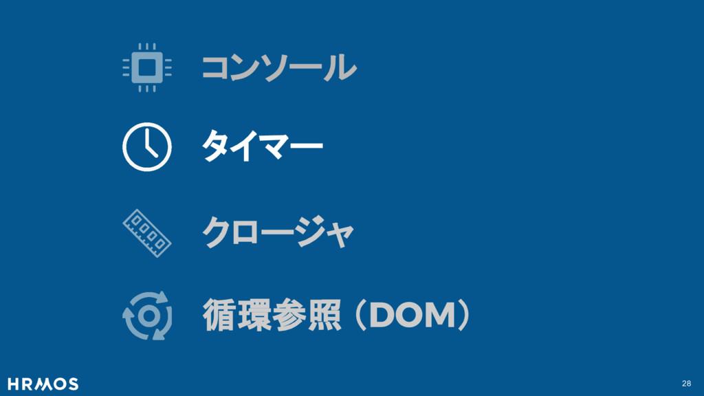 28 コンソール タイマー クロージャ 循環参照 (DOM)