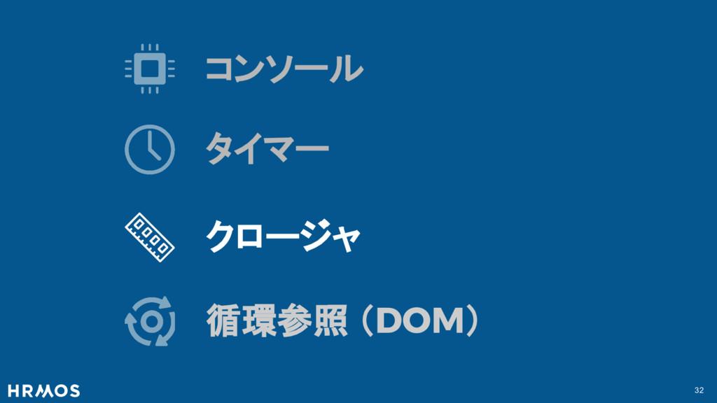 32 コンソール タイマー クロージャ 循環参照 (DOM)