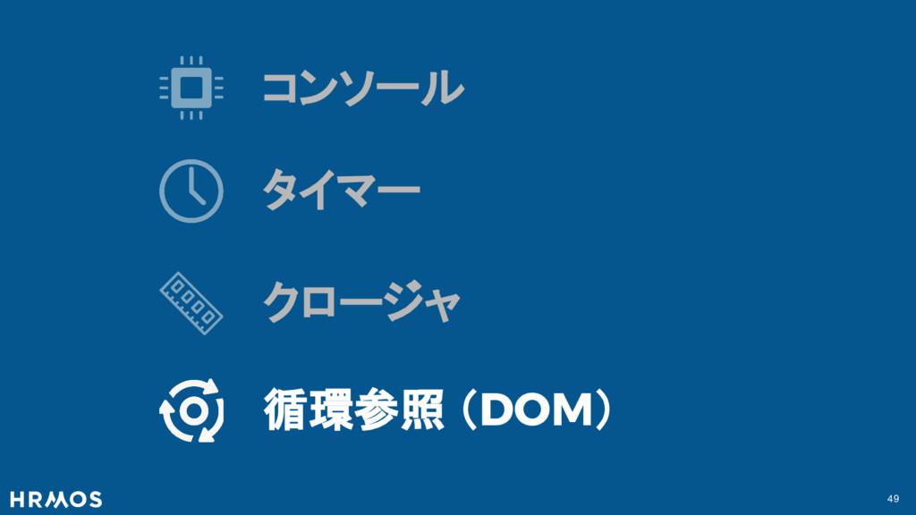 49 コンソール タイマー クロージャ 循環参照 (DOM)