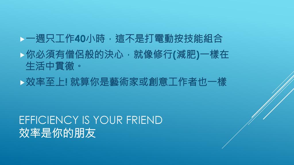 """EFFICIENCY IS YOUR FRIEND 效率是你的朋友 """"一週只工作40小..."""