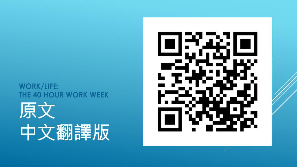 WORK/LIFE: THE 40 HOUR WORK WEEK 原文 中文翻譯版