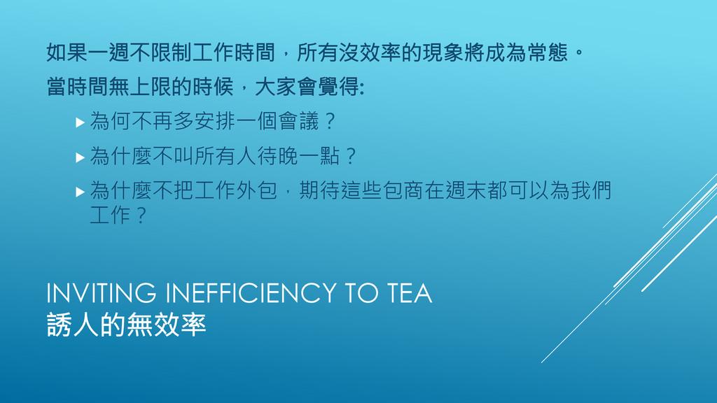 INVITING INEFFICIENCY TO TEA 誘人的無效率 如果一週不限制工作...