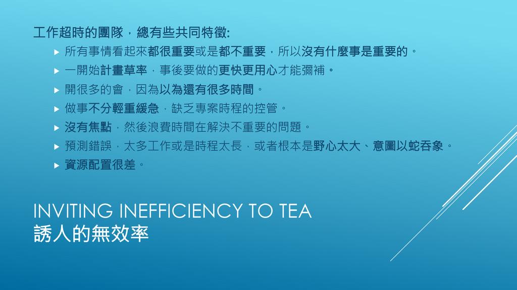 INVITING INEFFICIENCY TO TEA 誘人的無效率 工作超時的團隊,總...