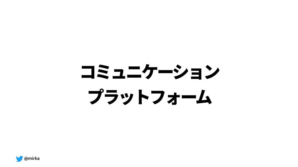 @mirka コミュニケーション プラットフォーム
