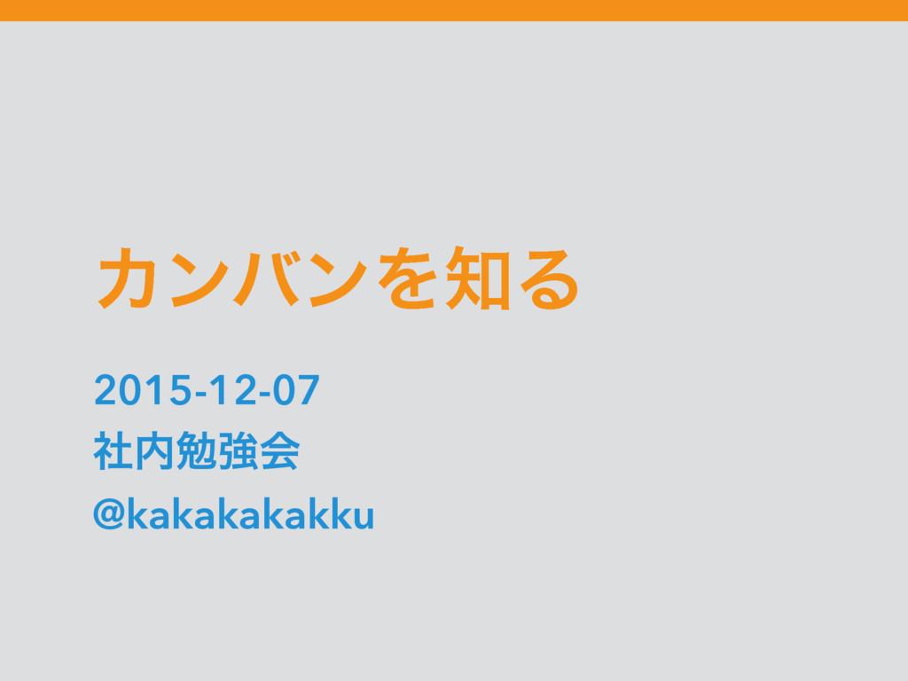 ΧϯόϯΛΔ 2015-12-07 ࣾษڧձ @kakakakakku