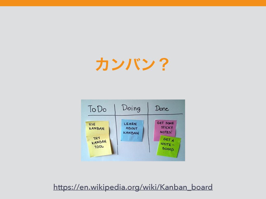 https://en.wikipedia.org/wiki/Kanban_board Χϯόϯʁ