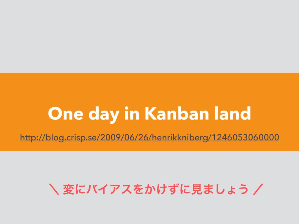 One day in Kanban land http://blog.crisp.se/200...