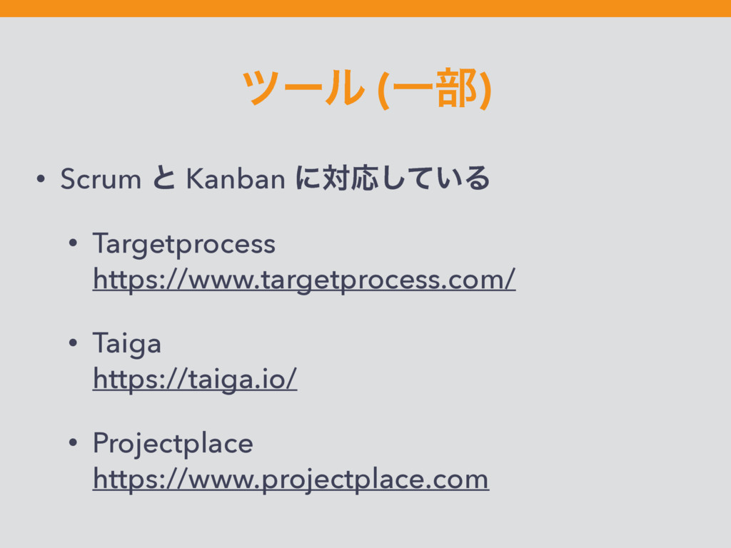 πʔϧ (Ұ෦) • Scrum ͱ Kanban ʹରԠ͍ͯ͠Δ • Targetproce...