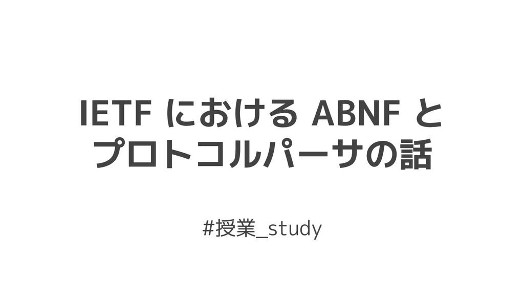 #授業_study