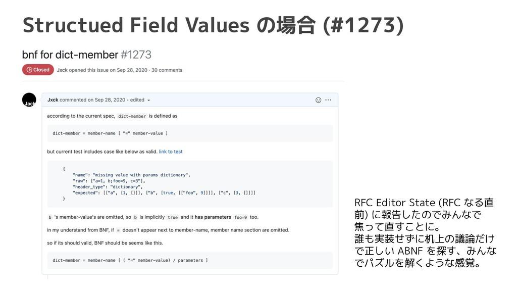 RFC Editor State (RFC なる直 前) に報告したのでみんなで 焦って直すこ...