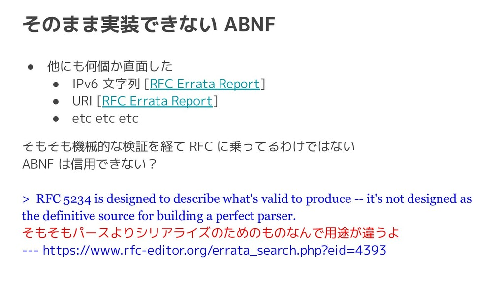● 他にも何個か直面した ● IPv6 文字列 [RFC Errata Report] ● U...