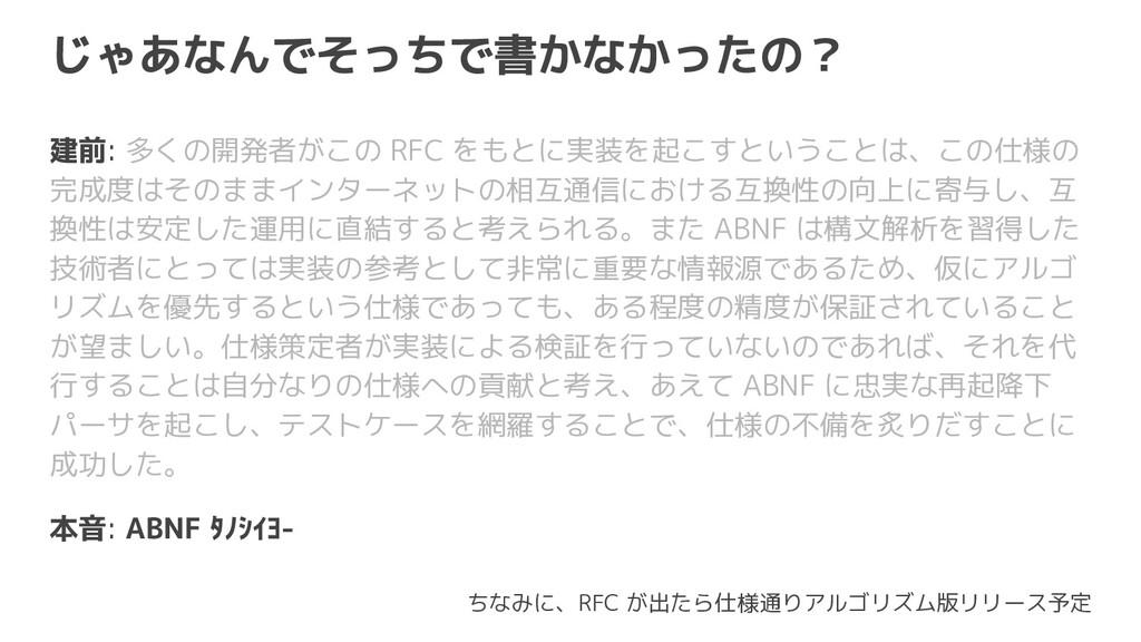 : 多くの開発者がこの RFC をもとに実装を起こすということは、この仕様の 完成度はそのまま...