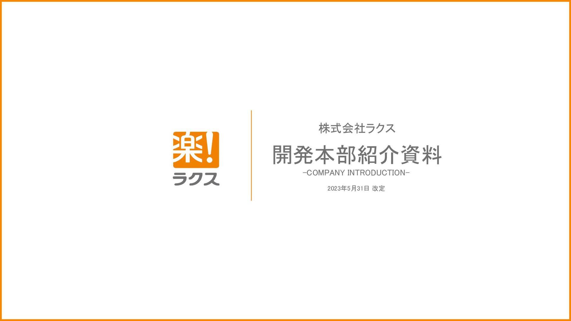 株式会社ラクス 開発本部紹介資料 -COMPANY INTRODUCTION- 2020年9月...