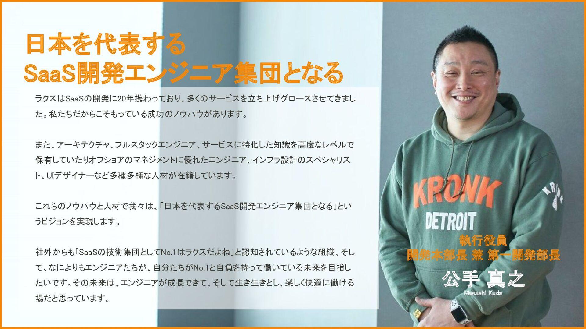 公手 真之 Masashi Kude 執行役員 開発本部長 兼 第一開発部長 日本を代表する ...