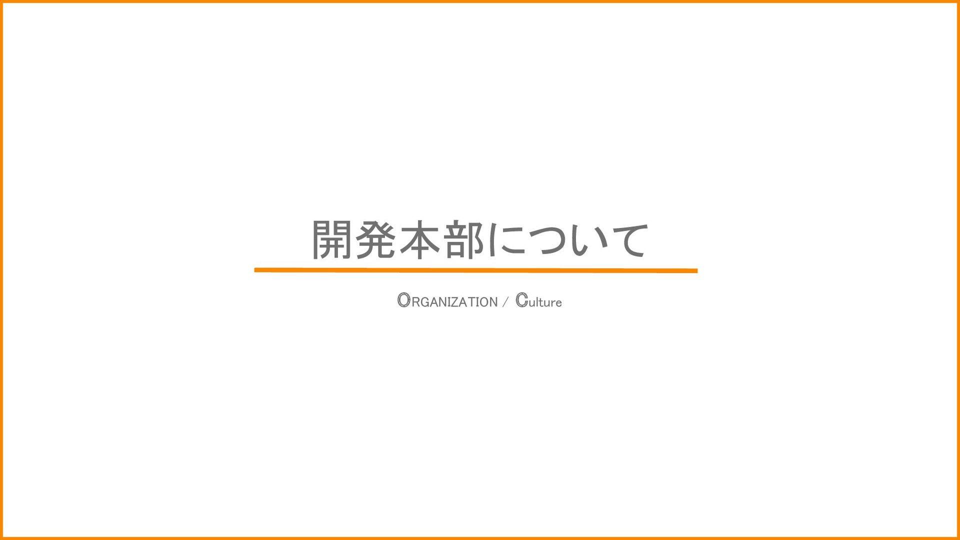 開発本部について ORGANIZATION / Culture