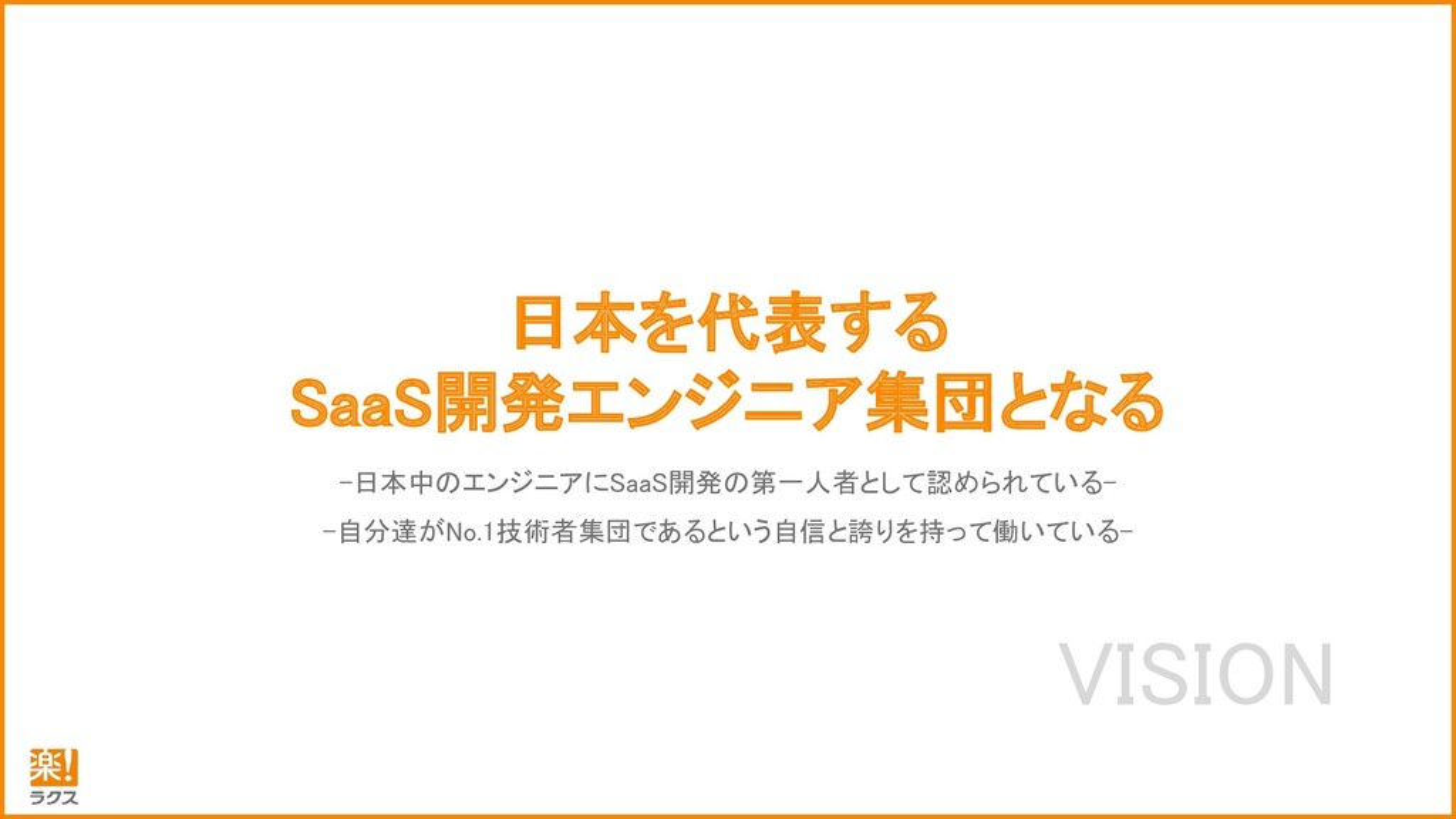 VISION 日本を代表する SaaS開発エンジニア集団となる - 日 本 中 の エ ン ジ...
