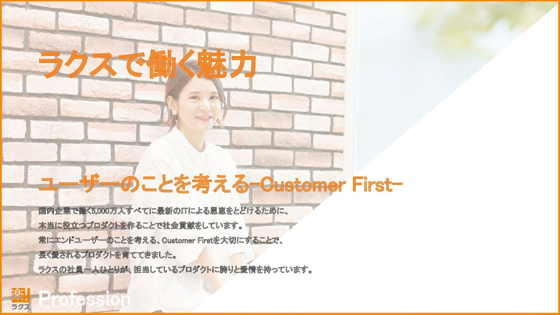 Profession ユーザーのことを考える-Customer First- 約 3 8 0 ...