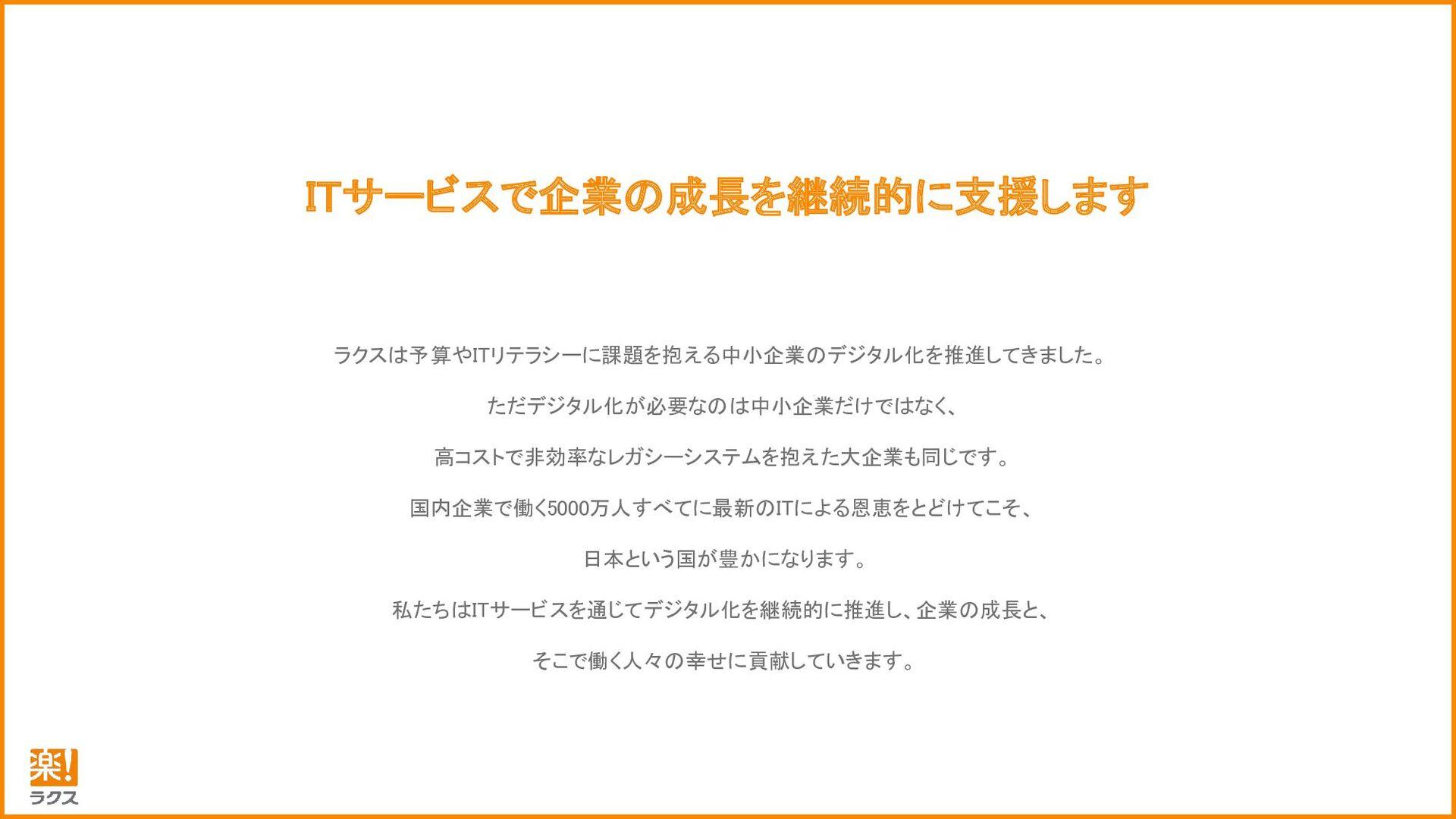 IT技術で中小企業を強くします! すぐ便利、ずっと満足。 日 本 の 9 割 以 上 の 企 ...