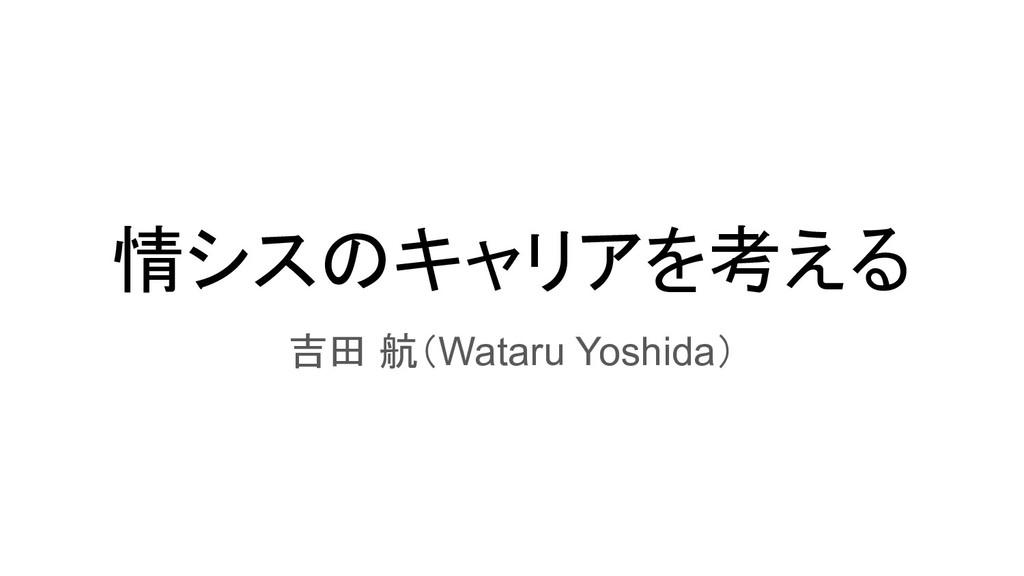 情シスのキャリアを考える 吉田 航(Wataru Yoshida)