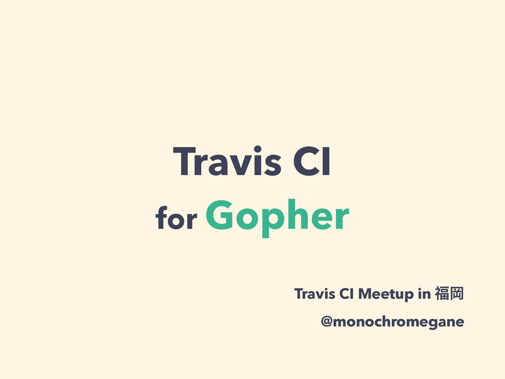 Travis CI for Gopher Travis CI Meetup in ෱Ԭ @mo...