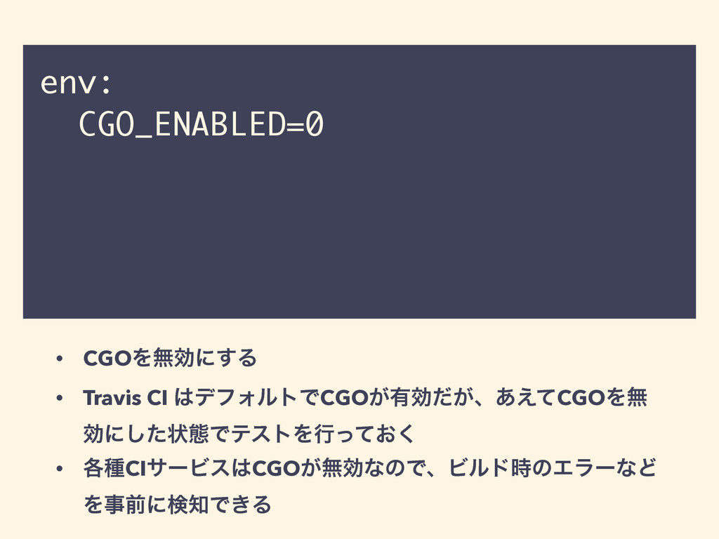 env: CGO_ENABLED=0 • CGOΛແޮʹ͢Δ • Travis CI σϑΥ...
