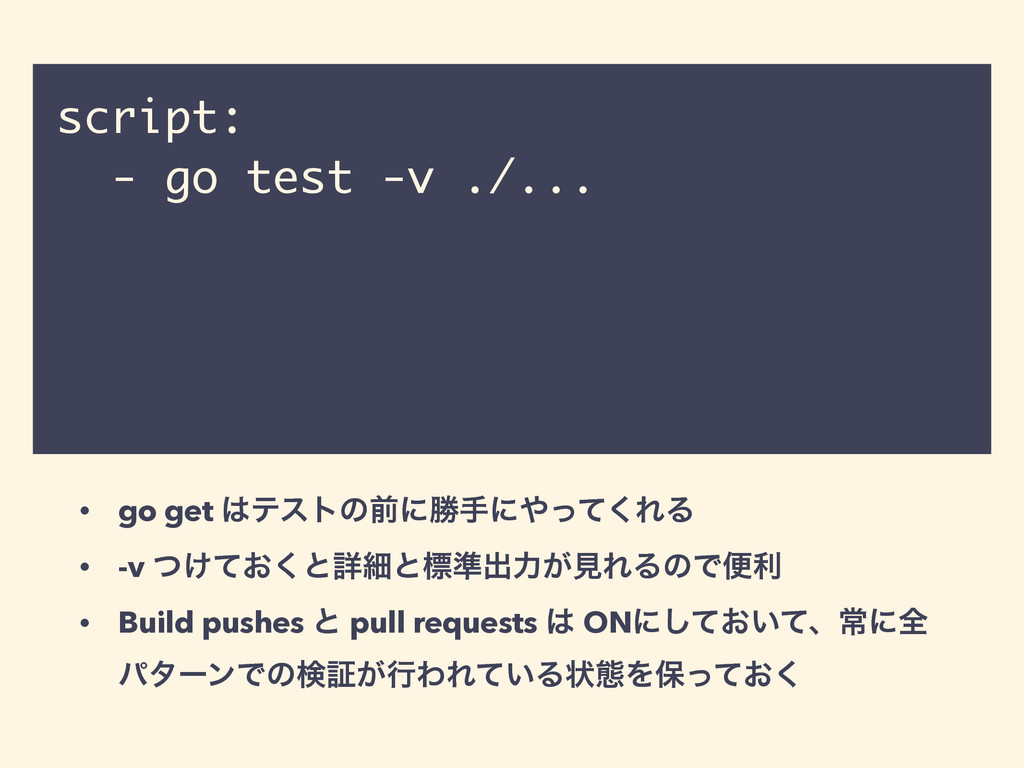 script: - go test -v ./... • go get ςετͷલʹউखʹ...