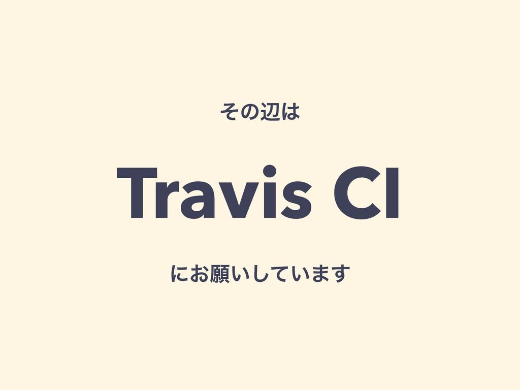 Travis CI ʹ͓ئ͍͍ͯ͠·͢ ͦͷล