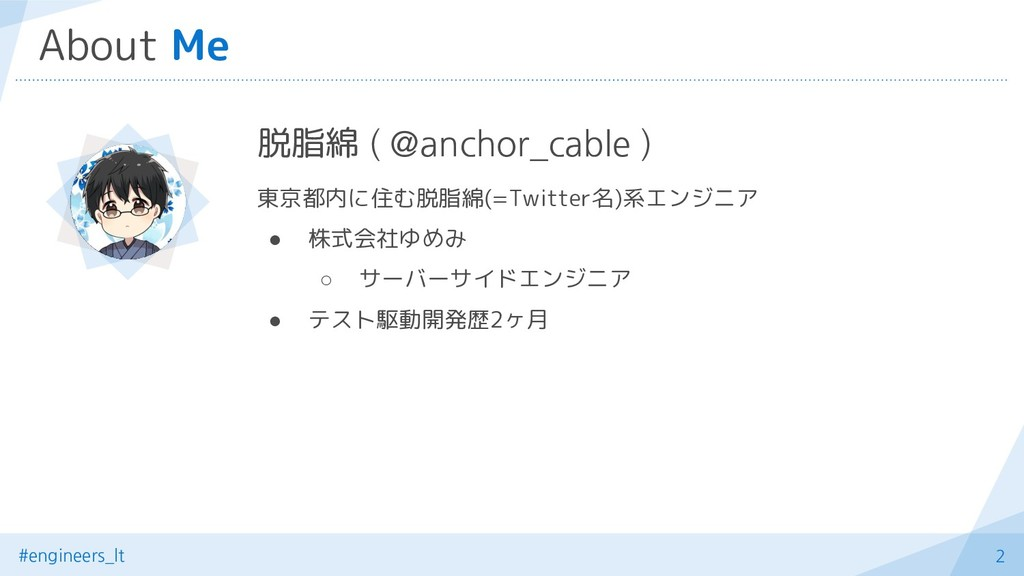 #engineers_lt 2 About Me 脱脂綿 ( @anchor_cable ) ...