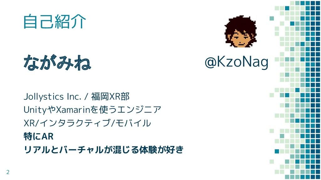 自己紹介 ながみね    Jollystics Inc. / 福岡XR部 UnityやXama...