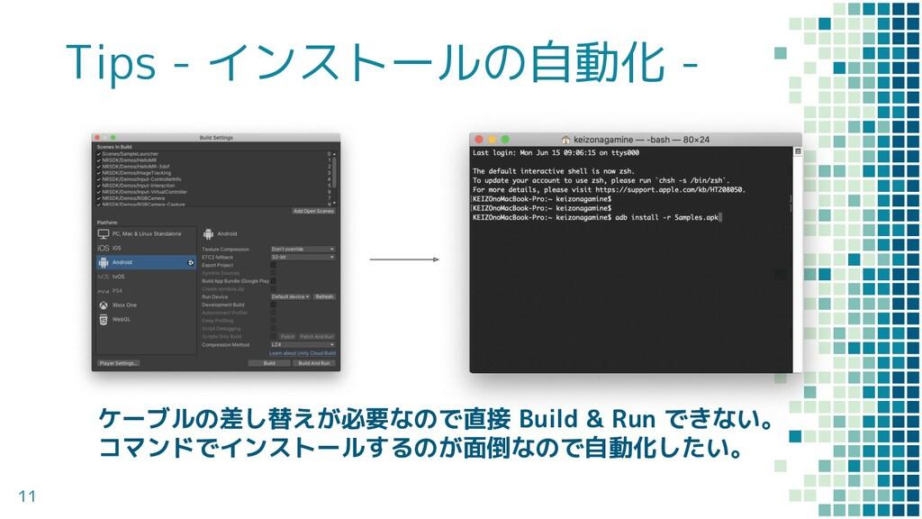 11 Tips - インストールの自動化 - ケーブルの差し替えが必要なので直接 Build ...