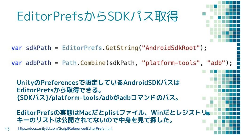 13 EditorPrefsからSDKパス取得 https://docs.unity3d.co...