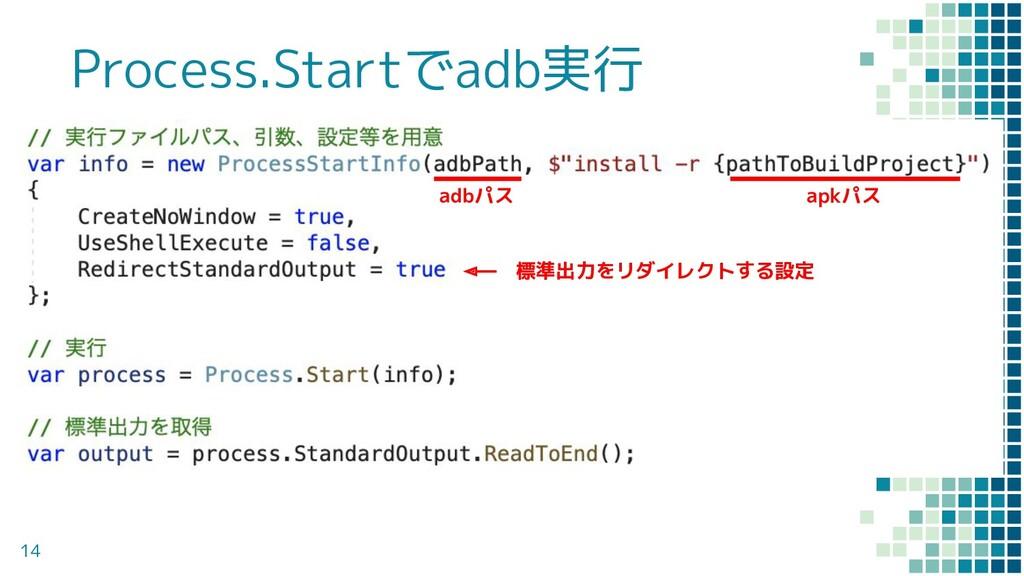 14 Process.Startでadb実行 標準出力をリダイレクトする設定 adbパス ap...