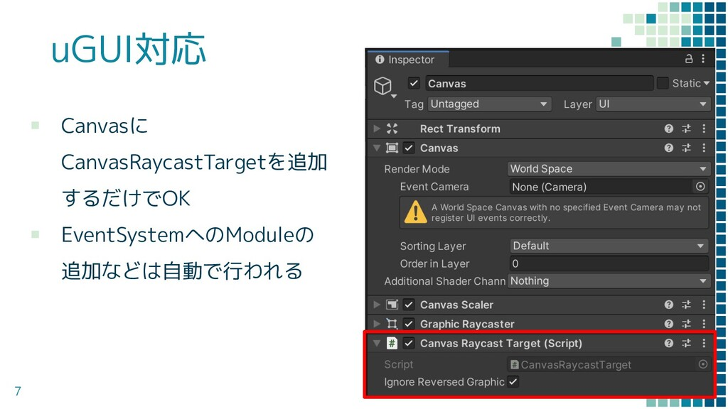 7 uGUI対応 ▪ Canvasに CanvasRaycastTargetを追加 するだけで...