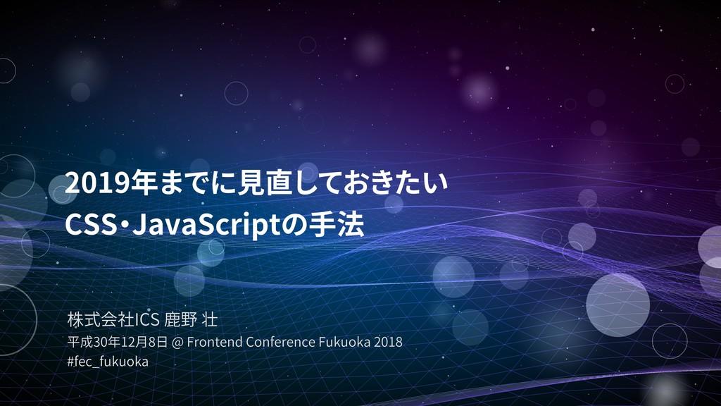 ICS 30 12 8 @ Frontend Conference Fukuoka 2018 ...