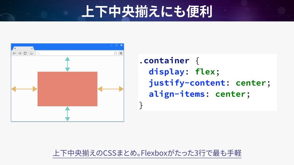 CSS Flexbox 3 .container { display: flex; justi...