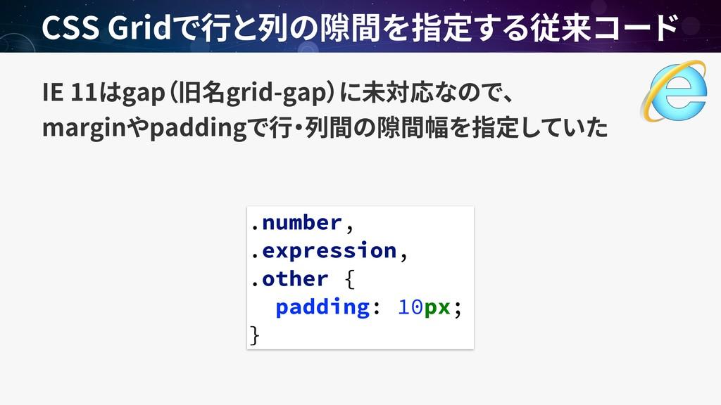 IE 11 gap grid-gap  margin padding CSS Grid .n...